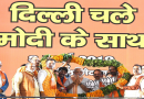 """Delhi govt brought """"nakampanthi"""" model of governance: PM Modi criticizes AAP in an election rally"""