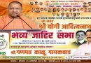 Public Meeting of Yogi Adityanath In Kalyan East